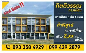For SaleTownhouseRayong : 3-storey townhome, good location, near St.Tral, Rayong