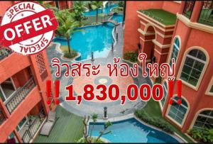 For SaleCondoPattaya, Bangsaen, Chonburi : Condo with pool view The room is fully furnished. With the big water park Seven Seas, Seven Sea, Jomtien, Pattaya