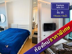 For RentCondoLadprao, Central Ladprao : Beautiful room, special price ! Equinox Phahon-Vipha, Full Furnished, near BTS Mo Chit, MRT Chatuchak, 35th floor, size 40 sqm., High Class condo, good location, Chatuchak area.