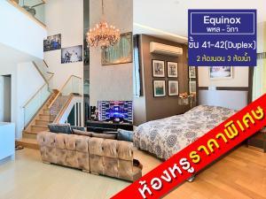 เช่าคอนโดลาดพร้าว เซ็นทรัลลาดพร้าว : Duplex เช่าราคาพิเศษ! Equinox พหล-วิภา ใกล้ BTS หมอชิต MRT สวนจตุจักร Penthouse Full Furnished ชั้น 41-42 ขนาด 142 ตรม. 2 ห้องนอน 3 ห้องน้ำ