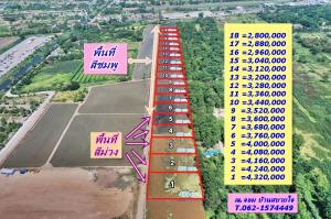 For SaleLandRangsit, Patumtani : # Good future where you can buy land, good location, have the future _ fresh T.062-1574449 / Id line = nj.happy