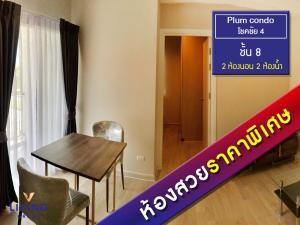 เช่าคอนโดลาดพร้าว71 โชคชัย4 : ราคาดี! ให้เช่าคุ้ม Plum condo โชคชัย 4 MRT ลาดพร้าว ทำเลดี เดินทางง่าย พร้อมเข้าอยู่ 2 ห้องนอน ชั้น8 ขนาด 49.17 ตรม.