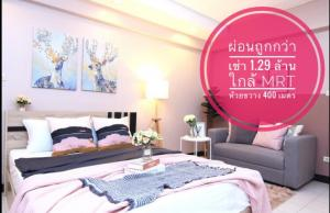 For SaleCondoRatchadapisek, Huaikwang, Suttisan : 📣 Condo Ratchada City for sale, cheap price, only 1.29 million, beautiful decorated room. Hurry to become the owner