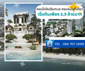 For SaleCondoPattaya, Bangsaen, Chonburi : Condo in Pattaya by the sea, great price, central value Starting at only 2.5 million baht