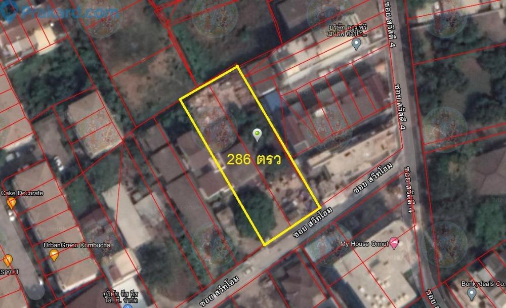ขายที่ดินคลองเตย กล้วยน้ำไท : ขายที่ดิน 286 ตรว. ซอยสวีทโฮม ใกล้ BTS อ่อนนุช คลองเตย กทม.(ติดเจ้าของ)