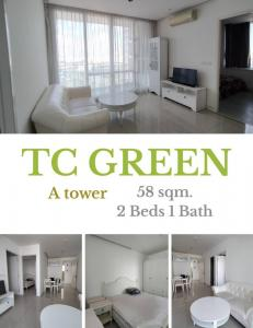 For RentCondoRama9, RCA, Petchaburi : The most special discount, 2 bedrooms, TC Green, Building A, size 58 sqm. 19,000 baht, beautiful view, ready to move in.
