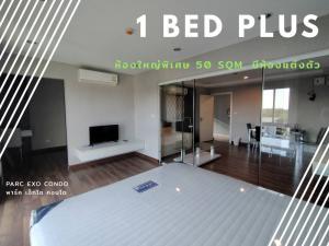 เช่าคอนโดนวมินทร์ รามอินทรา : ให้เช่าห้องใหญ่พิเศษ 1 Bed plus 50 ตรม. มีห้องแต่งตัวแยก Parc Exo เกษตร-นวมินทร์