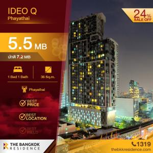 For SaleCondoRatchathewi,Phayathai : IDEO Q Phayathai (high floor room, super beautiful view, good wind, well maintained, never rented, only 152k / sq m)