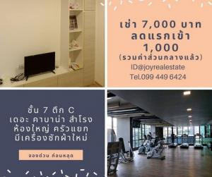 For RentCondoSamrong, Samut Prakan : Condo for rent, The Cabana Samrong, Building C, 7th floor, large room, 29 square meters, with a washing machine 7,000 baht, first discount 1,000 baht