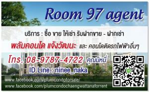 For RentCondoChengwatana, Muangthong : Deposit room knee Providing a room for rent, Plum Condo Chaengwattana, every phase. On Chaengwattana Road, interested call 08-9787-4722