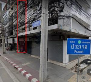 For SaleShophouseLadkrabang, Suwannaphum Airport : Shophouse 4-floor, on On nut Rd., (Pravet), closed to motorway for sales at 4.5 million baht.อาคารพาณิชย์ 4 ชั้น ติดถนนอ่อนนุช (ประเวศ) ใกล้ motorway ขาย 4.5 ลบ.ติดต่อ คุณน้อย 089-159-5914
