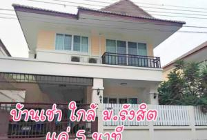 For RentHouseRangsit, Patumtani : House for rent Nannarin Village, near Rangsit University, the house is ready