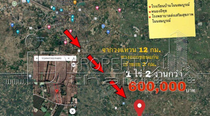 ขายที่ดินอุดรธานี : ที่ดินทำบ้านสวน น้ำไฟถึงแล้ว ห่างจากเนินสูงเพียง 4 กม. อุดรธานี