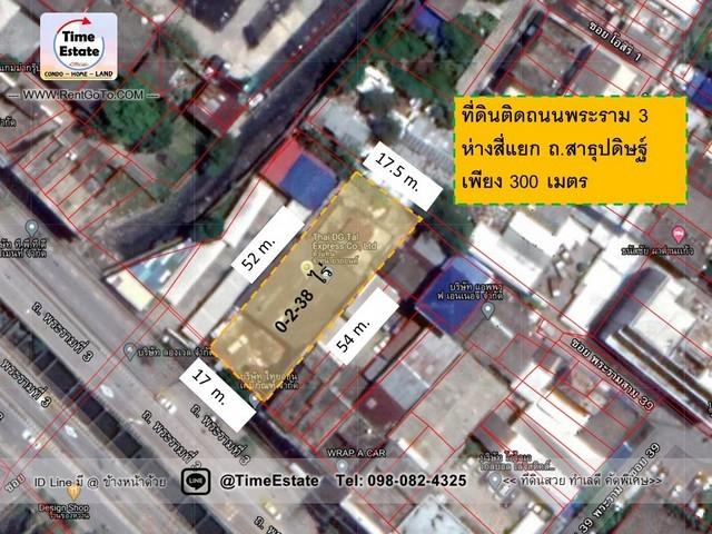 ขายที่ดินพระราม 3 สาธุประดิษฐ์ : ▶ขายราคาปรับลด◀ ที่ดินผังเมืองสีน้ำตาล ติดถนนเส้นหลักสี่แยกสาธุประดิษฐ์ ใกล้Homepro พระราม3