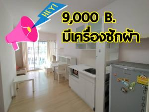 For RentCondoRama9, RCA, Petchaburi : 9, 0 0 0 baht has a washing machine This floor screams !! Condo for rent, A Space Asoke-Ratchada, Building F, size 35 sq m.