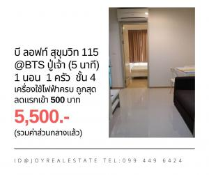 For RentCondoBangna, Lasalle, Bearing : Condo for rent, B-Loft Sukhumvit 115, 4th floor, electrical appliances, first discount 500 baht, the cheapest 5,500 baht