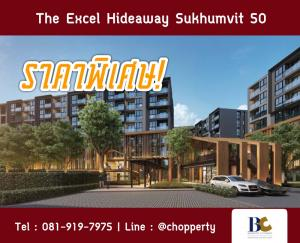 For SaleCondoOnnut, Udomsuk : * Special price * The Excel Hideaway Sukhumvit 50 1 bedroom 25 sq.m. only 1.99 mb [Tel 081-919-7975]