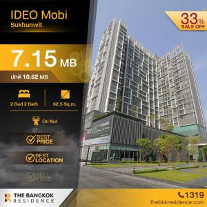For SaleCondoOnnut, Udomsuk : IDEO Mobi Sukhumvit (2 bedrooms Duplex, the best price in the building, large room, ready to move in, only 114k / sq m !!)