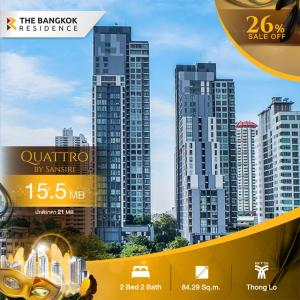 For SaleCondoSukhumvit, Asoke, Thonglor : Quattro by Sansiri (Beautiful room, full Sale with tenants on a prime location, price 183k / sq m)
