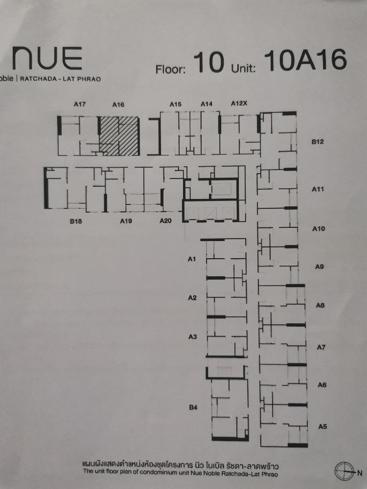 ขายดาวน์คอนโดลาดพร้าว เซ็นทรัลลาดพร้าว : ขายดาวน์ห้องตำแหน่งเทพ 10A16 ราคาวันแรก บวกน้อย