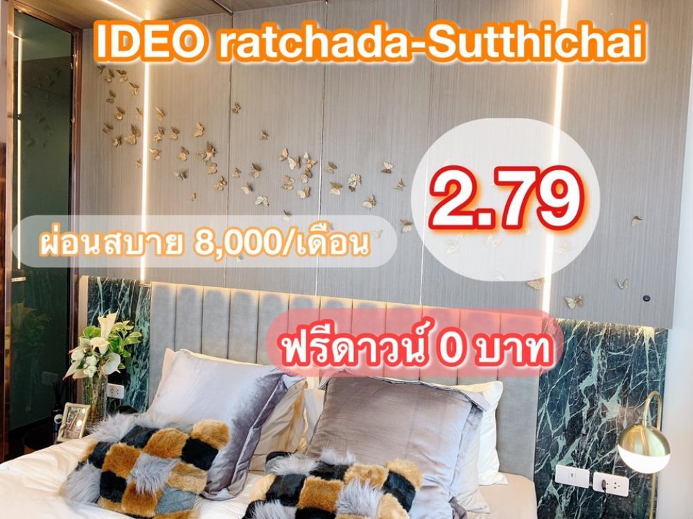 For SaleCondoRatchadapisek, Huaikwang, Suttisan : ขายขาดทุน..ผ่อนเดือนละ 8,000 เข้าอยู่ได้เลย ฟรีเงินดาวน์ จอง 5,000 บาท ห้องใหม่จากโครงการ เข้าอยู่ได้ทันที