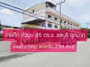 For SaleShophousePattaya, Bangsaen, Chonburi : Commercial building for sale in Mueang Chon Buri area of 45 sq.w., corner with parking, quick sale, only 2.99 million, renovate for rent.