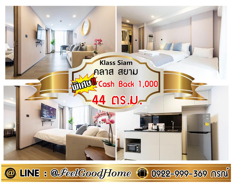เช่าคอนโดสยาม จุฬา สามย่าน : ***ให้เช่า Klass Siam (44ตรม. ชั้น3) (ฟรี!!! Cash Back 1,000)
