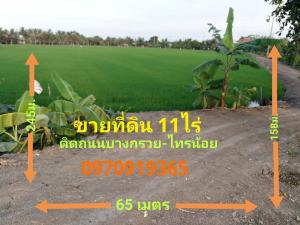 For SaleLandBangbuathong, Sainoi : 📌 Land for sale 11 rai, next to Bang Kruai-Sai Noi Road, Nonthaburi Province Administrative Organization, Liab Klong Na Mon, Sai Noi District, Nonthaburi Province