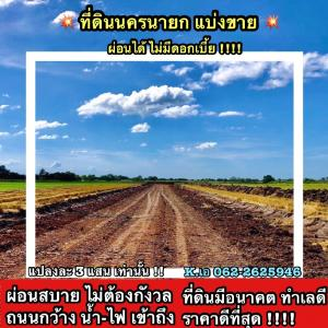 For SaleLandNakhon Nayok : Ban Na land has a future, can be divided into installments, has 25 rai.