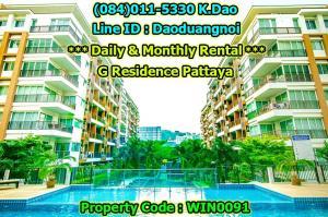 เช่าคอนโดพัทยา บางแสน ชลบุรี : Daily & Monthly Rental G Residence Apartment Pattaya Studio Type Pool view