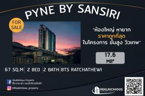 For SaleCondoRatchathewi,Phayathai : Pyne By Sansiri, 2 bedrooms, 2 bathrooms, very cheap !! The cheapest in the project, large room, rare, high floor, Thep view, see the room, line: @realrichious