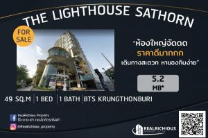 For SaleCondoWongwianyai, Charoennakor : The Lighthouse Sathorn, big room, very good price, convenient transportation, very easy to find food, make an appointment to see the room line: @realrichious
