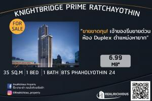 For SaleCondoKasetsart, Ratchayothin : Knightbridge Prime Ratchayothin sells at a loss !!! The owner urgently sells a duplex room, 2 bedrooms, 1 bathroom, rare location, north.