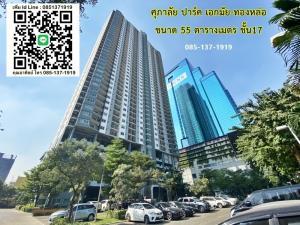 For SaleCondoRama9, RCA, Petchaburi : Condo Supalai Park Ekkamai Thonglor