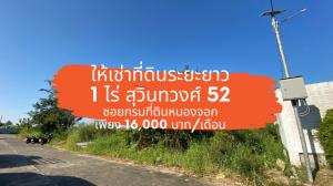 เช่าที่ดินมีนบุรี-ร่มเกล้า : [17 มิถุนายน 2564] ให้เช่า ที่ดิน 1 ไร่ สุวินทวงศ์ 52 ซอยสำนักงานที่ดินหนองจอก, เพียง 16,000 บาทต่อเดือน