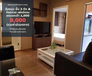 For RentCondoThaphra, Wutthakat : Condo for rent, U Delight @ Talat Phlu, 3rd floor, Building A, reduce the first 1,000 baht, rent only 9,000 baht.