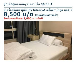 For RentCondoThaphra, Wutthakat : Condo for rent, U Delight @ Talat Phlu, 30th floor, Building A, corner room, special discount 1,000 baht, rent only 8,500 baht.