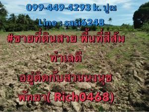 For SaleLandPattaya, Bangsaen, Chonburi : Orange area for sale, good location, next to Nong Nooch Garden, Pattaya Able to build houses, buildings, area 1 rai 3 ngan 7 deed (Rich0468) Witta