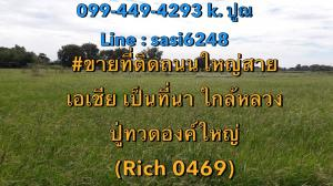 For SaleLandCentral Provinces : For sale on the main road in Asia, a field near Luang Pu Thuat (Rich 0469) nine.
