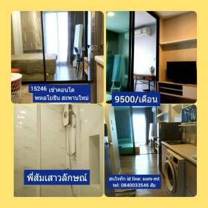 For RentCondoVipawadee, Don Mueang, Lak Si : 📣15246 Condo for rent in Episod Phahol-Sapanmai [Episode Phaholyothin - Sapanmai].
