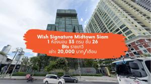 For RentCondoRatchathewi,Phayathai : [22 June 2564] Wish Signature Midtown Siam, 1 bedroom, 26th floor, 33 square meters, rent only: 20,000 baht/month (Wish Signature Midtown Siam)