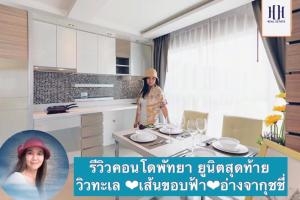For SaleCondoPattaya, Bangsaen, Chonburi : Summer Promotion! Adjust the look to meet your taste. Free decorated furniture from famous brand Chic Republic Beauty Living Interior Decor. Last unit, spacious room + Jacuzzi, Oceanfront, beautiful panoramic view, sea + mountain, Outdoor Living Rooftop B