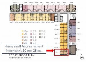 ขายดาวน์คอนโดแจ้งวัฒนะ เมืองทอง : ขายด่วน!! Niche Mono Chaeng Watthana ห้องมุม ชั้น 10 ห้อง 28 ตรม. อากาศถ่ายเทดี