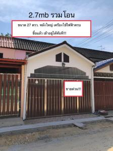 For SaleTownhouseChengwatana, Muangthong : Sell, rent, townhouse, beautiful, good price, ready !!! Near Zen Chaeng, there are many houses to choose from.