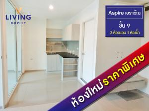 For RentCondoSamrong, Samut Prakan : For rent, Aspire Erawan, 9th floor, just 1 step to BTS Chang Erawan, size 35.52 sq.m., 2 bedrooms, fully furnished, ready to move in. Cool Central Active Rooftop Facilities