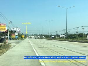 ขายที่ดินพัทยา บางแสน ชลบุรี : ขายที่ดินพื้นที่สีม่วง เขาคันทรง ศรีราชา ชลบุรี 35ไร่ 3งาน 71ตรว.