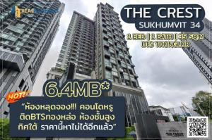 For SaleCondoSukhumvit, Asoke, Thonglor : ✨ The Crest Sukhumvit 34 ✨ [For Sale] Room dropped and booked !!! A luxury condo next to BTS Thonglor, high floor room, south, this price can not be found anymore, visit LINE room: @realrichious