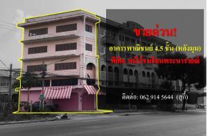 ขายตึกแถว อาคารพาณิชย์ลพบุรี : ขายด่วน! ตึกแถว 4.5 ชั้น หลังมุม ทำเลทอง หน้าโรงเรียนพระนารายณ์