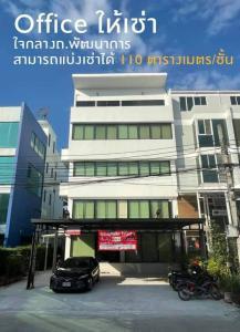 เช่าตึกแถว อาคารพาณิชย์พัฒนาการ ศรีนครินทร์ : ให้เช่า ตึกออฟฟิศ ซอย พัฒนาการ