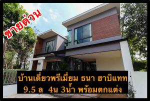 For SaleHouseRama5, Ratchapruek, Bangkruai : House for sale, Thana Harbitat Pinklao-Sirinthon, 4 bedrooms, 3 bathrooms, 60 square meters, 9.5 million with built-in furniture. And electrical appliances (Decorated like a model house)